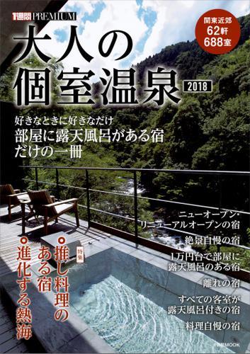 大人の個室温泉2018 / 講談社