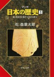 マンガ日本の歴史(古代篇) - 秦・漢帝国と稲作を始める倭人