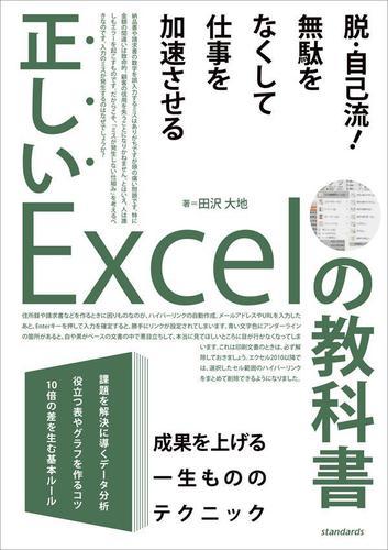 正しいExcelの教科書 / 田沢 大地