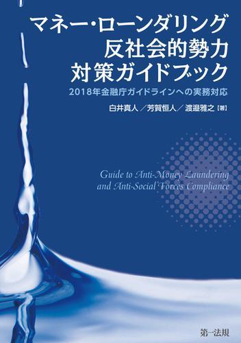 マネー・ローンダリング 反社会的勢力対策ガイドブック-2018年金融庁ガイドラインへの実務対応- / 白井真人