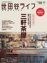 世田谷ライフmagazine (No.58)