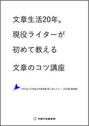 文章生活20年。現役ライターが初めて教える文章のコツ講座-NPO法人日本独立作家同盟 第二回セミナー〈古田靖 講演録〉