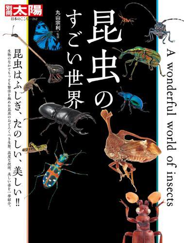 昆虫のすごい世界 / 丸山宗利