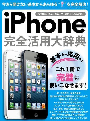 iPhone完全活用大辞典 / 三才ブックス