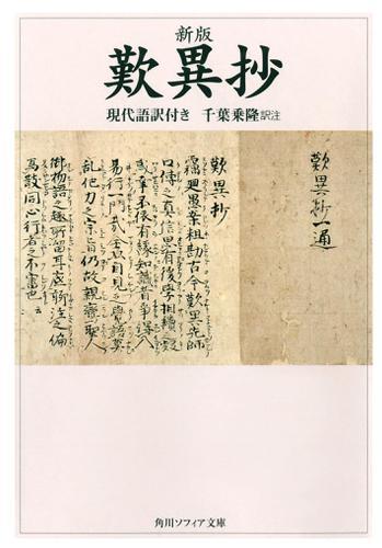 新版 歎異抄 現代語訳付き / 千葉乗隆
