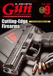 月刊Gun Professionals2021年9月号 / Gun Professionals編集部