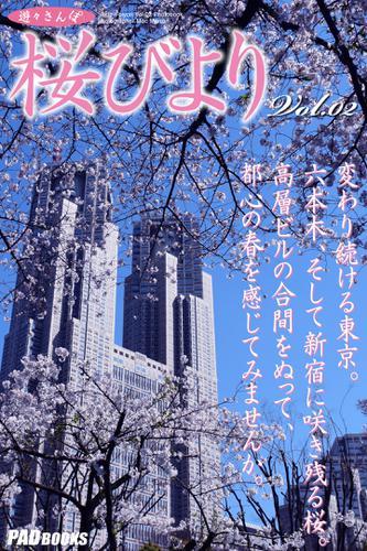 遊々さんぽ 「桜びより」 Vol.02 / Mac Marron