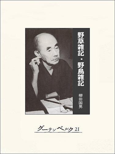 野草雑記・野鳥雑記 / 柳田国男