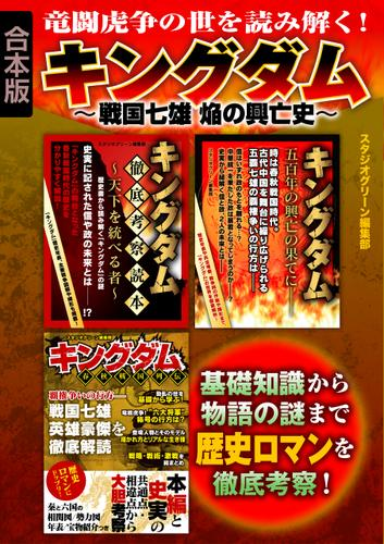 キングダム~戦国七雄 焔の興亡史~ / スタジオグリーン編集部