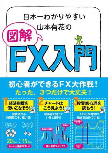 日本一わかりやすい山本有花の図解FX入門 / 山本有花