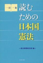 読むための日本国憲法 / 東京新聞政治部