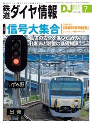 鉄道ダイヤ情報_2021年7月号 / 鉄道ダイヤ情報編集部
