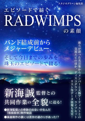 エピソードで紡ぐ RADWIMPSの素顔 / スタジオグリーン編集部