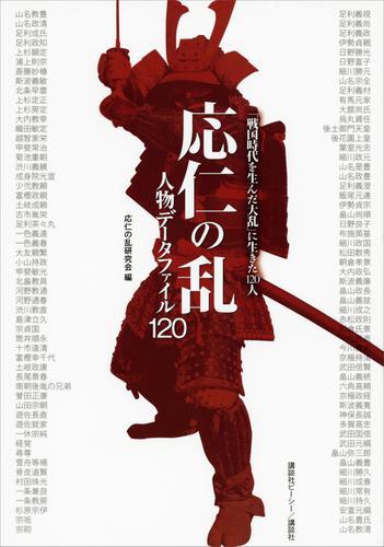 応仁の乱 人物データファイル120 / 応仁の乱研究会