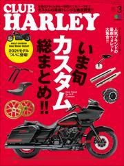 CLUB HARLEY 2021年3月号 Vol.248 / CLUB HARLEY編集部