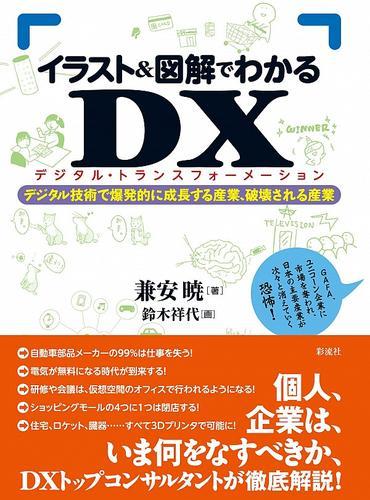 イラスト&図解でわかるDX / 兼安暁