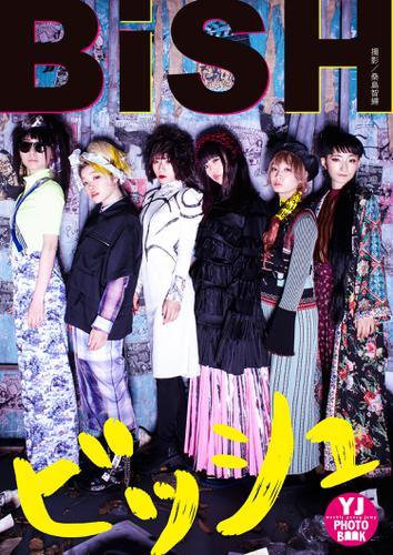 【デジタル限定 YJ PHOTO BOOK】BiSH写真集「ビッシュ」 / BiSH