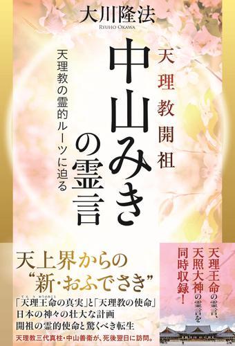 天理教開祖 中山みきの霊言 / 大川隆法