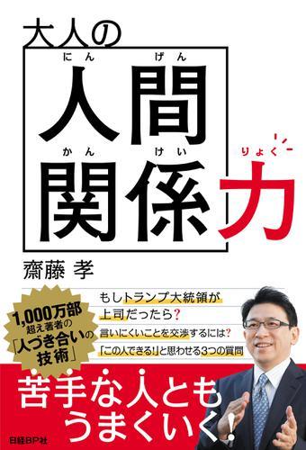 大人の人間関係力 / 齋藤孝