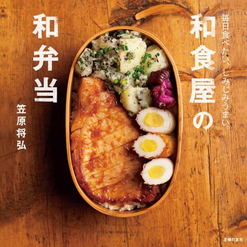 和食屋の和弁当 / 笠原将弘