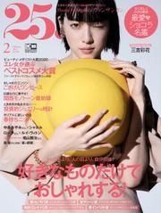 25ans (ヴァンサンカン) (2021年2月号) / ハースト婦人画報社