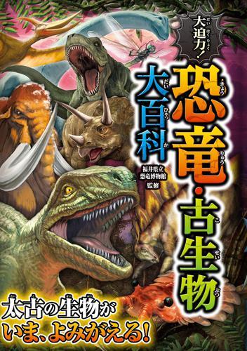 大迫力! 恐竜・古生物大百科 / 福井県立恐竜博物館
