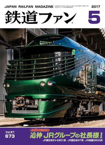 鉄道ファン2017年5月号 / 鉄道ファン編集部
