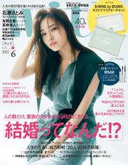 with (ウィズ) 2021年 6月号 / with編集部
