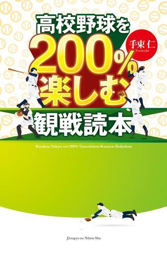 高校野球を200%楽しむ観戦読本 / 手束仁