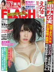 FLASH(フラッシュ) (2021年6月1日号) / 光文社