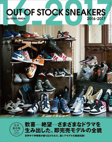 OUT OF STOCK SNEAKERS 2016-2017 / KING-MASA