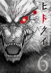 ヒトクイ-origin-(6)
