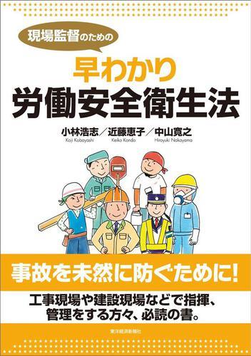 現場監督のための早わかり労働安全衛生法 / 小林浩志