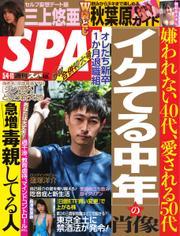SPA!(スパ) (2021年5/4・11合併号) / 扶桑社