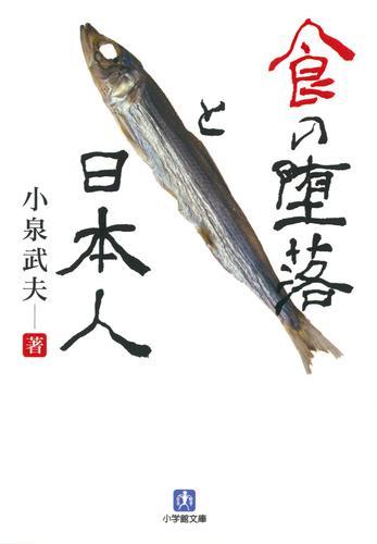 食の堕落と日本人(小学館文庫) / 小泉武夫