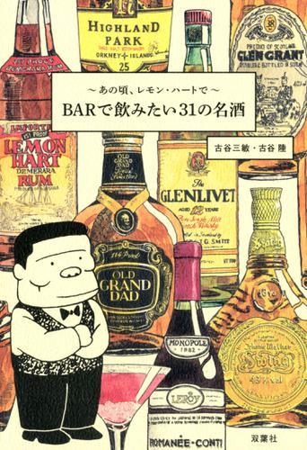 あの頃、レモン・ハートで BARで飲みたい31の名酒 / 古谷三敏