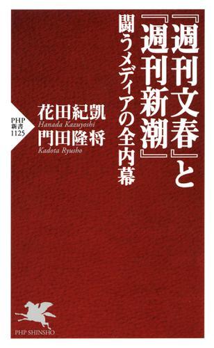 『週刊文春』と『週刊新潮』 闘うメディアの全内幕 / 花田紀凱