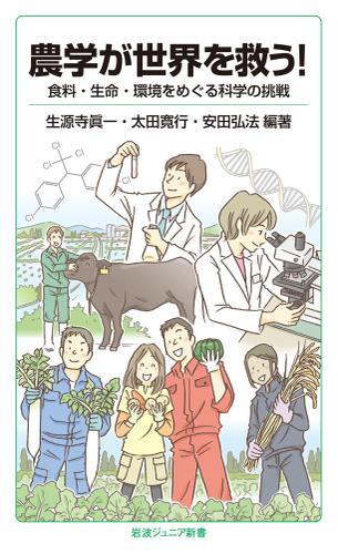 農学が世界を救う! 食料・生命・環境をめぐる科学の挑戦 / 生源寺眞一