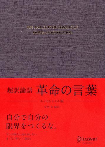 超訳論語 革命の言葉 〈エッセンシャル版〉 / 安冨歩
