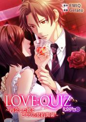 LOVE:QUIZ ~再会した彼とヒミツの契約関係~ ミカゲ編 vol.0