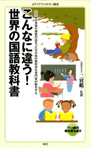 こんなに違う! 世界の国語教科書 / 二宮皓