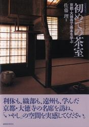 初めての茶室 / 佐藤理