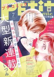 プチコミック 2021年7月号(2021年6月8日) / プチコミック編集部