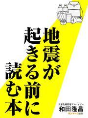 地震が起きる前に読む本 / 和田隆昌