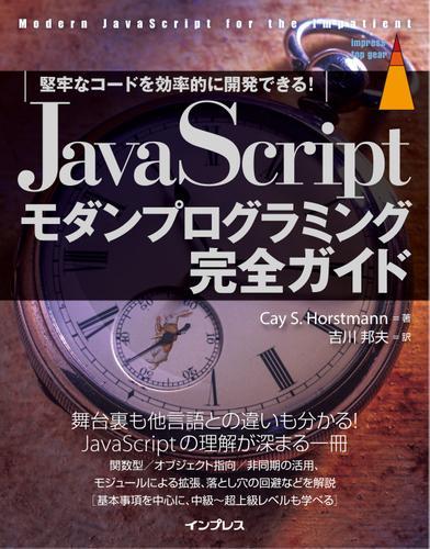JavaScriptモダンプログラミング完全ガイド 堅牢なコードを効率的に開発できる! / Cay S. Horstmann