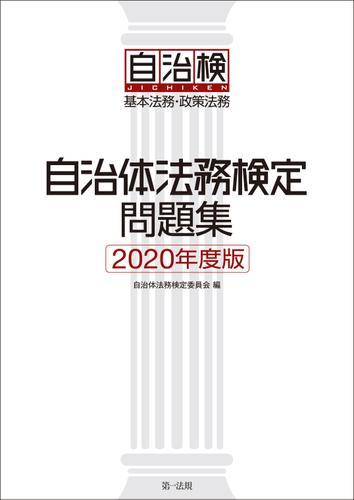自治体法務検定問題集 2020年度版 / 自治体法務検定委員会