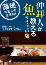 仲卸人が教える魚がうまい店【気軽に一人で/少人数でしっぽり編】 / booklista