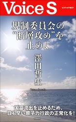 """規制委員会の""""断層攻め""""を止めよ 【Voice S】 / 澤田哲生"""