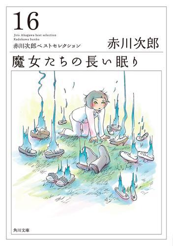 魔女たちの長い眠り / 赤川次郎