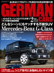 GERMAN CARS【ジャーマンカーズ】2021年02月号 / GERMAN CARS編集部